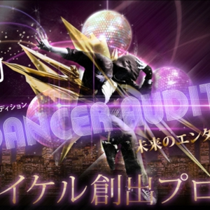 FR DANCER AUDITIONのサムネイル画像1