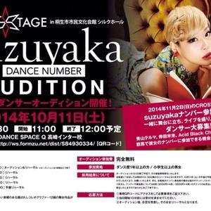 suzuyaka DANCE NUMBER オーディションのサムネイル画像1