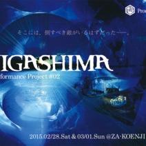 「座・高円寺2ダンス公演」出演者募集のサムネイル画像1