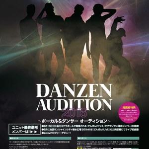 だんぜん!!LIVE × avex × NEW WORLD PRODUCTIONS DANZEN AUDITION 2015 〜ボーカル&ダンサー オーディション〜のサムネイル画像1