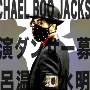 MICHAEL BOO JACKSON×下呂温泉・水明館ダンサーオーディションのサムネイル画像1