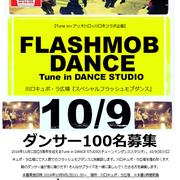 10/9川口キュポ・ラ広場『スペシャルフラッシュモブダンス』ダンサー100名募集のサムネイル画像1