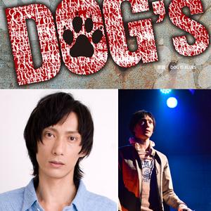 【1/15締切】舞台「弱虫ペダル」等で活躍中の村田充・初演出作品!3月舞台『DOG' S』のサムネイル画像1