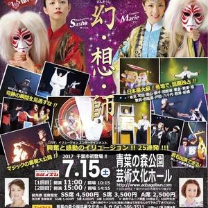 日本最大級 本格的なイリュージョン・エンターテイメントショー  WiZ『幻想師』公演 出演者募集! のサムネイル画像1