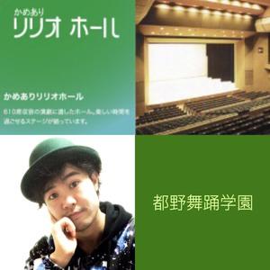 ダンス×アクト舞台 出演者オーディションのサムネイル画像1