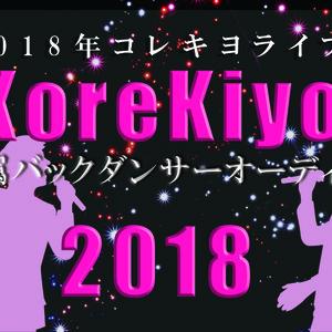2018年コレキヨ専属バックダンサーオーディション受付スタート!のサムネイル画像1