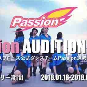 「東京ヤクルトスワローズ公式ダンスチームPassion 」in 2018のサムネイル画像1