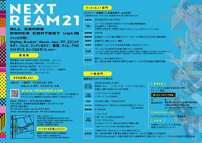 締切3/23!オールジャンルダンスコンテスト『NEXTREAM21』 みなさん奮ってご応募ください!のサムネイル画像1