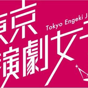 【東京演劇女子】第2期メンバー募集/6月に劇場公演デビューのサムネイル画像1