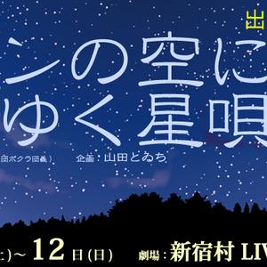 【6/4締切】作演出:久保田唱(ボクラ団義)、8月新宿村LIVE、GIRLS舞台『エデンの空 に降りゆく星唄』のサムネイル画像1