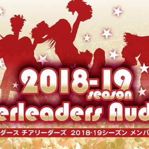 川崎ブレイブサンダースチアリーダーズ 2018-19シーズン メンバーオーディションのサムネイル画像1
