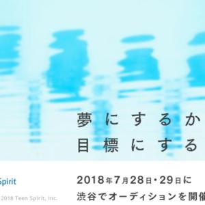 来年デビュー予定の新世代「女性ダンスボーカルグループ」 メンバー募集! 今夏7月28日・29日に渋谷でオーディション 開催のサムネイル画像1