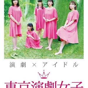 東京演劇女子サマーオーディション2018/アイドル志望者&女優志望者を大募集!のサムネイル画像1
