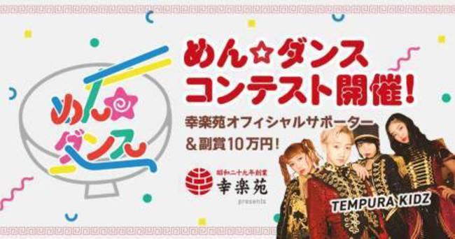 幸楽苑×アソビシステム×mysta オリジナルダンス企画『めん☆ダンス』コンテストのサムネイル画像1