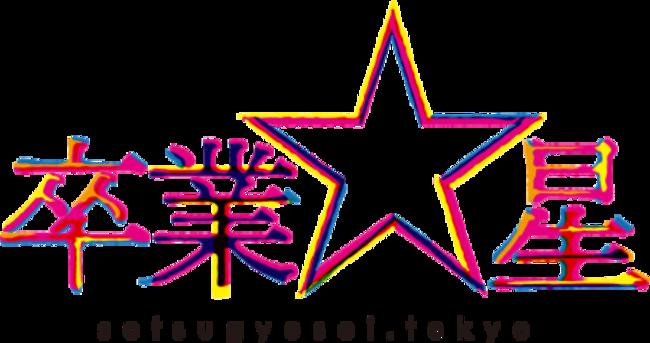 「卒業☆星」project公式オーディションのサムネイル画像1