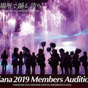 横浜DeNAベイスターズオフィシャルパフォーマンスチーム「diana(ディアーナ)」2019年メンバー募集のサムネイル画像1