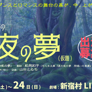 【12/11締切】『Infini-T Force』の吉田武寛演出、2月新宿村LIVE舞台『女優たちの ための冬の夜の夢』のサムネイル画像1