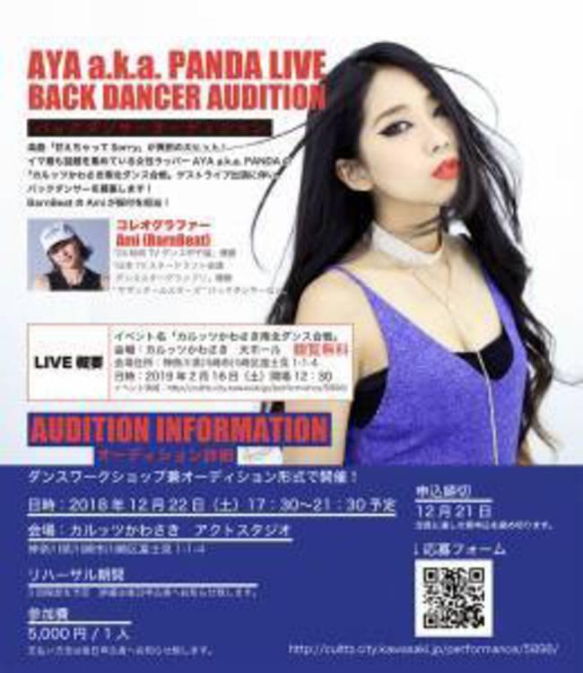 【AYA a.k.a. PANDA】【BRIDGET】ライブバックアップダンサー募集のサムネイル画像1