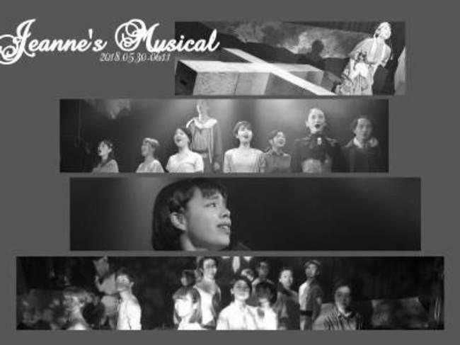 ジャンヌ・ダルクの生涯を斬新に描くミュージカル『ジャンヌ,またの名を奇跡』出演者募集のサムネイル画像1