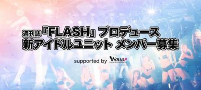 週刊誌『FLASH』プロデュース 新アイドルユニットメンバー募集のサムネイル画像1
