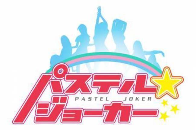 地上波TV番組レギュラー出演決定 アイドルユニット「パステル☆ジョーカー」新メンバーオーディションのサムネイル画像1