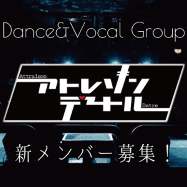 ダンス&ボーカルグループ「アトレゾンデートル」新メンバーオーディションのサムネイル画像1