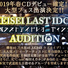 平成ラストアイドルオーディション|MusicBank合同会社のサムネイル画像1