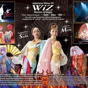 2019年 WiZ(ウィズ)イリュージョン・エンターテイメントショー 出演者 追加募集 のサムネイル画像1