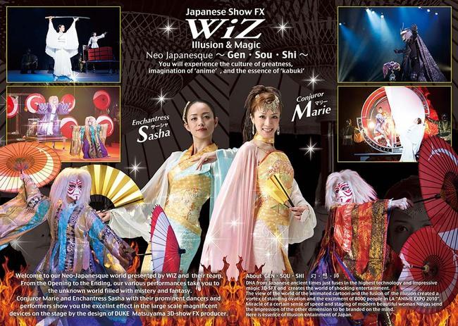 2019年 WiZ(ウィズ)イリュージョン・エンターテイメントショー 出演者 募集 のサムネイル画像1