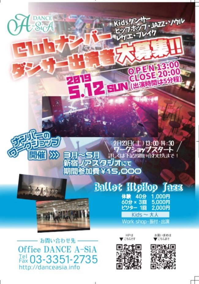 DANCE A-SiA Club ナンバーダンサー出演者募集!のサムネイル画像1