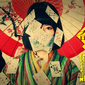 和歌山での合宿リハも実施 舞台『酔筆奇術偏狂記』出演者募集のサムネイル画像1