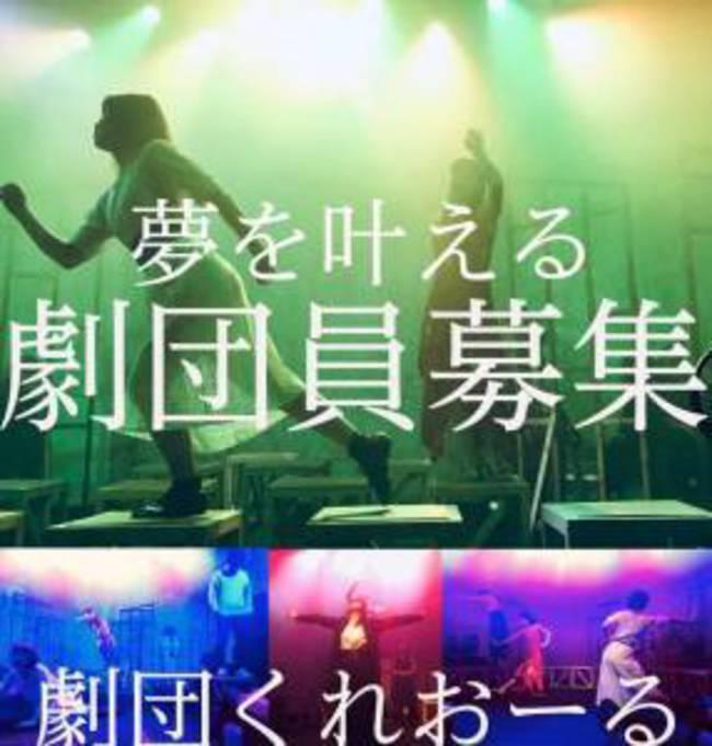 本気とヤル気で夢を実現する劇団「くれおーる」第1期メンバー募集のサムネイル画像1