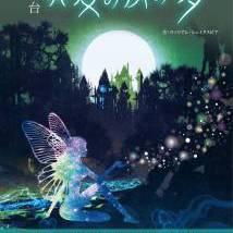 7月舞台『真夏の夜の夢』出演者オーディションのサムネイル画像1