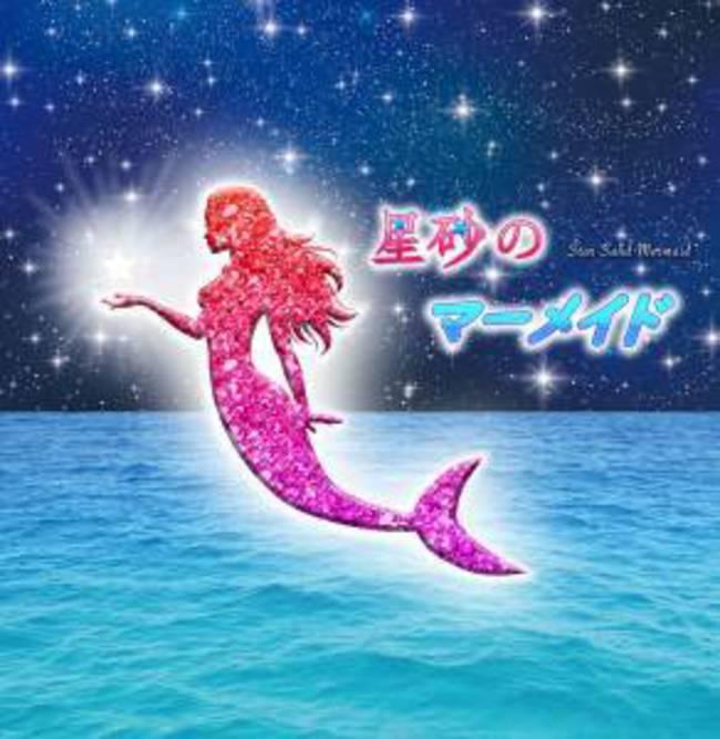 劇団アカレンガ 新作ミュージカル「星砂のマーメイド」出演者募集のサムネイル画像1