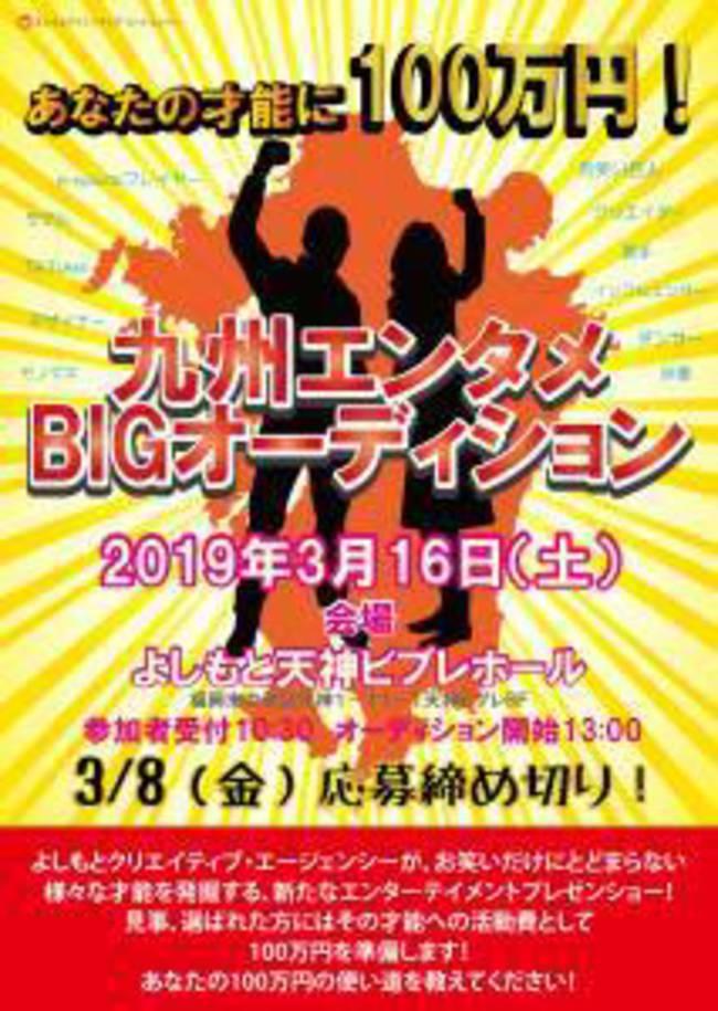 あなたの才能に100万円!九州エンタメBIGオーディションのサムネイル画像1