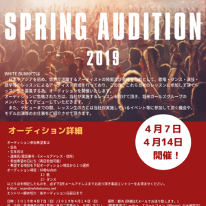 WHITE BUNNY Spring Audition 2019のサムネイル画像1