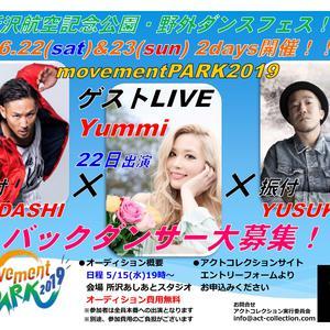 movementPARK2019 ゲストLIVE Yummi バックダンサー募集のサムネイル画像1