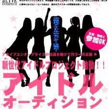 かっこいい系新規アイドルグループ、王道系新規アイドルグループメンバー同時募集のサムネイル画像1