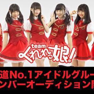 札幌の劇場型アイドル「Teamくれれっ娘!」新メンバーオーディションのサムネイル画像1