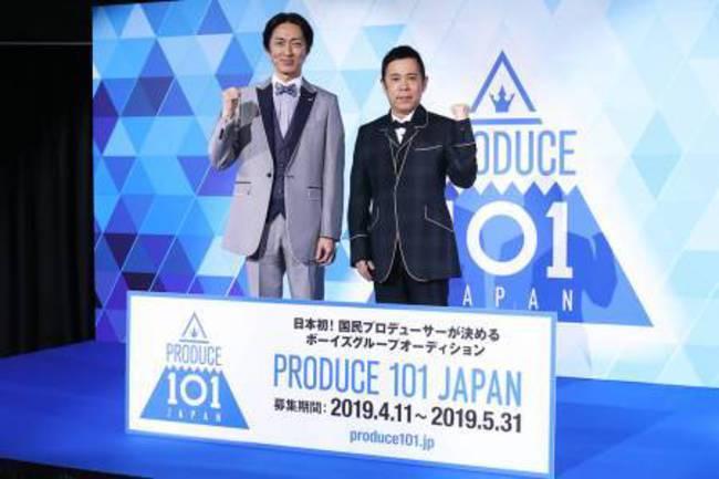 PRODUCE 101 JAPANのサムネイル画像1