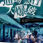 三栄町LIVE × 若宮亮プロデュースVol.9「GRIMM´s LESSON」公演オーディションのサムネイル画像1