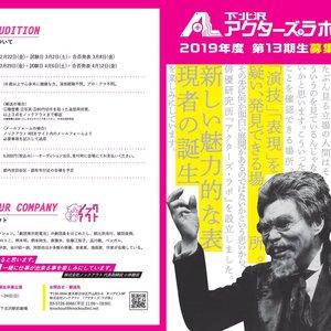 下北沢アクターズ・ラボ 13期生オーディションのサムネイル画像1