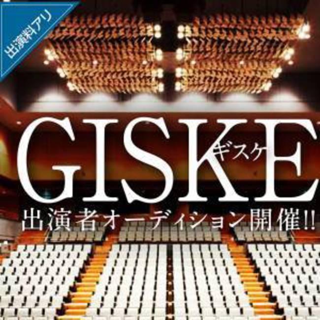 『GISKE ギスケ 』~日本、産業革命の英雄~ キャスト募集のサムネイル画像1