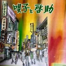 SHOW-COMPANY創立30周年記念公演 ミュージカルコメディ「唄子と啓助」出演者募集のサムネイル画像1