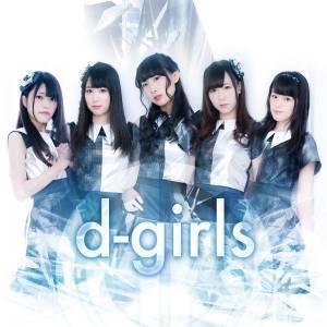 d-girls 新メンバー募集オーディションのサムネイル画像1