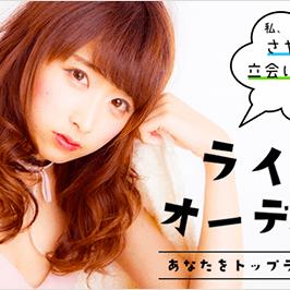 人気配信アプリ17の018日本代表さやねえが監修!!のサムネイル画像1