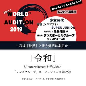 MEN'S WORLD AUDITION 2019のサムネイル画像1