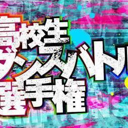 ダンスチャンネル 第4回高校生ダンスバトル選手権<予選大会>のサムネイル画像1
