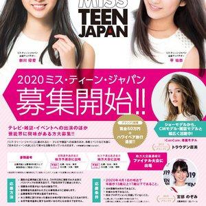 2020 MISS TEEN JAPAN(ミス・ティーン・ジャパン)のサムネイル画像1