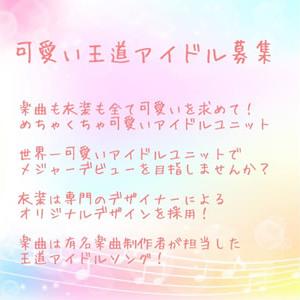 【超王道】メジャーデビューを目指そう!アイドルオーディションのサムネイル画像1